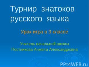Турнир знатоков русского языка Урок-игра в 3 классе Учитель начальной школы Пост