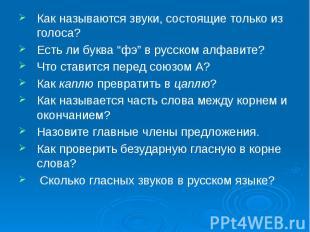 """Как называются звуки, состоящие только из голоса? Есть ли буква """"фэ"""" в русском а"""