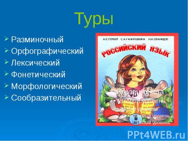 Туры Разминочный Орфографический Лексический Фонетический Морфологический Сообразительный