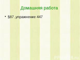 Домашняя работа §87 ,упражнение 447