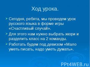 Ход урока. Сегодня, ребята, мы проведем урок русского языка в форме игры «Счастл