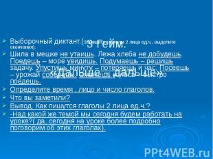 3 Гейм. «Дальше – дальше» Выборочный диктант.(Запишите глаголы 2 лица ед.ч., выд