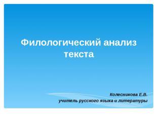 Филологический анализ текста Колесникова Е.В. учитель русского языка и литератур