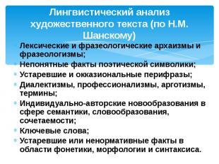 Лингвистический анализ художественного текста (по Н.М. Шанскому) Лексические и ф