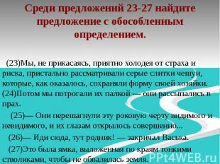 Среди предложений 23-27 найдите предложение с обособленным определением. (23)Мы,