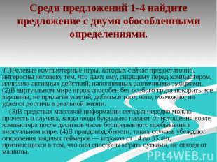 Среди предложений 1-4 найдите предложение с двумя обособленными определениями. (