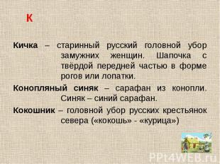 Кичка – старинный русский головной убор замужних женщин. Шапочка с твёрдой перед