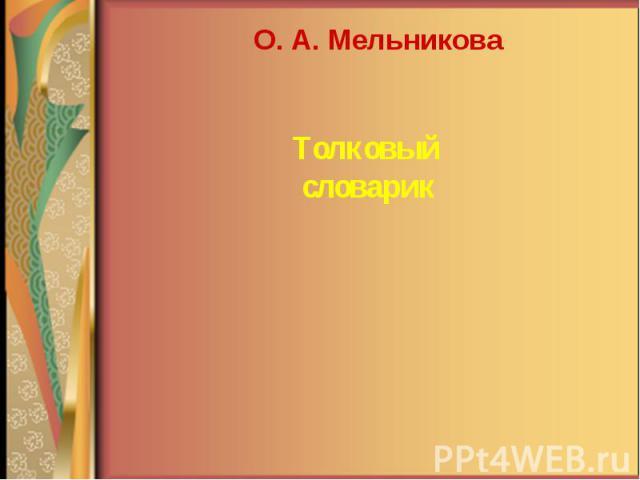 О. А. Мельникова