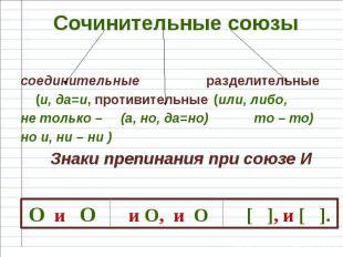 Сочинительные союзы соединительные разделительные (и, да=и, противительные (или,