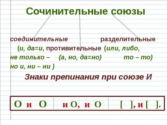Сочинительные союзы соединительные разделительные (и, да=и, противительные (или, либо, не только – (а, но, да=но) то – то) но и, ни – ни ) Знаки препинания при союзе И