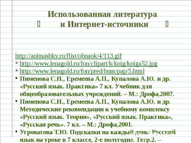 Использованная литература и Интернет-источники