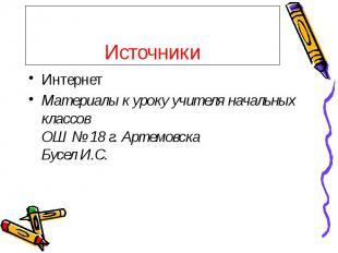 Источники Интернет Материалы к уроку учителя начальных классов ОШ № 18 г. Артемо