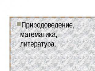 Природоведение, математика, литература. Природоведение, математика, литература.