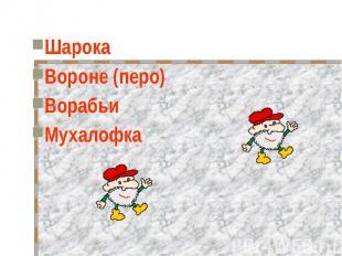 Шарока Шарока Вороне (перо) Ворабьи Мухалофка
