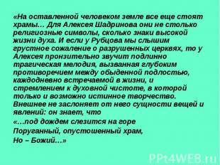 «На оставленной человеком земле все еще стоят храмы… Для Алексея Шадринова они н