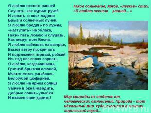 Я люблю весною ранней Слушать, как журчит ручей И ловить в свои ладони Брызги со