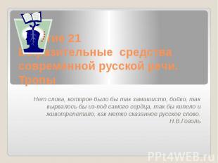 Занятие 21 Выразительные средства современной русской речи. Тропы Нет слова, кот