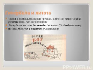 Гипербола и литота Тропы, с помощью которых признак, свойство, качество или усил