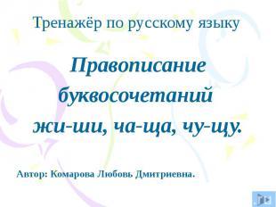 Тренажёр по русскому языку Правописание буквосочетаний жи-ши, ча-ща, чу-щу. Авто