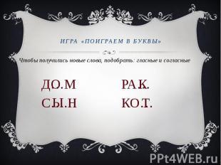 ИГРА «ПОИГРАЕМ В БУКВЫ»