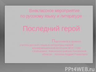 Внеклассное мероприятие по русскому языку и литературе Последний герой Подготови