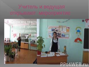 Учитель и ведущая открывают мероприятие
