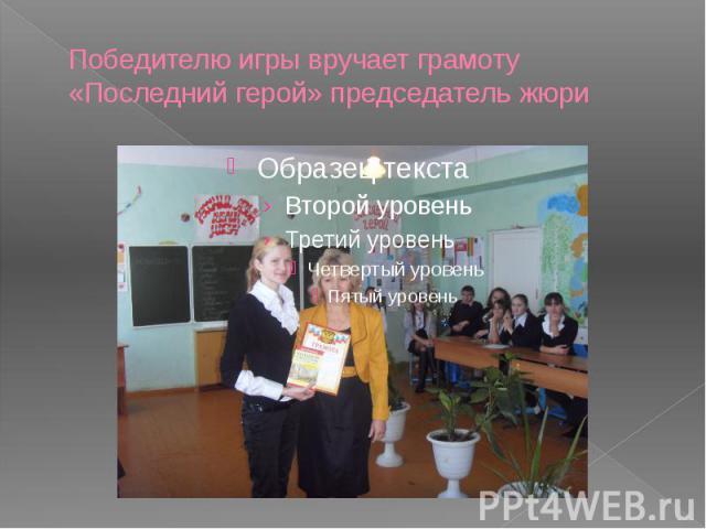 Победителю игры вручает грамоту «Последний герой» председатель жюри