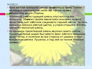 №398(3) Ярко-жёлтое солнышко цветка загорелось в траве. Тонкие изумрудно-шелкови