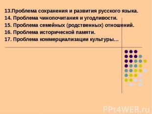 13.Проблема сохранения и развития русского языка. 14. Проблема чинопочитания и у