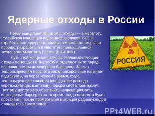 Ядерные отходы в России Новая концепция Минатома: отходы — в мерзлоту. Российска