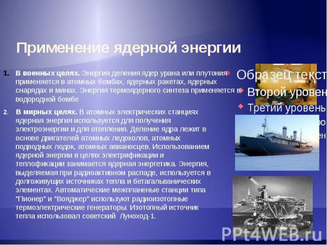 Применение ядерной энергии