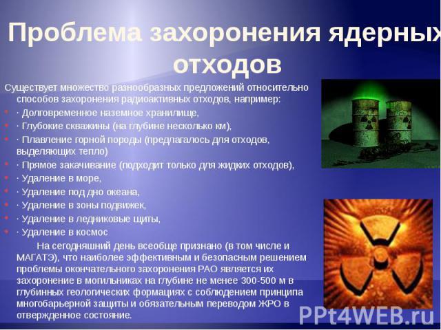 Проблема захоронения ядерных отходов Существует множество разнообразных предложений относительно способов захоронения радиоактивных отходов, например: · Долговременное наземное хранилище, · Глубокие скважины (на глубине несколько км), · Плавление го…