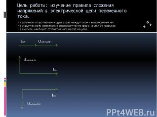 Цель работы: изучение правила сложения напряжений в электрической цепи переменно