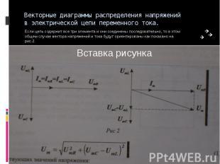Векторные диаграммы распределения напряжений в электрической цепи переменного то