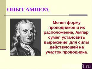 ОПЫТ АМПЕРА