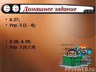 & 27; & 27; Упр. 3 (1 - 4); & 28, & 29; Упр. 3 (6,7,9)