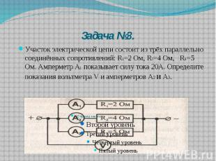 Задача №3. Участок электрической цепи состоит из трёх параллельно соединённых со