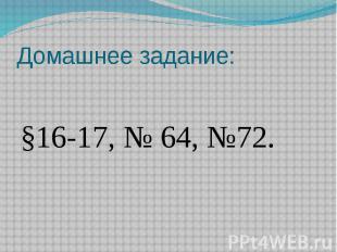 Домашнее задание: §16-17, № 64, №72.