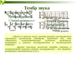 Тембр звука Одной из причин того, почему разные инструменты обладают различным т