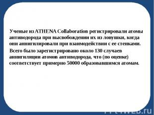 Ученые из ATHENA Collaboration регистрировали атомы антиводорода при высвобожден