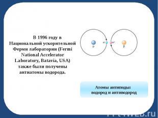В 1996 году в Национальной ускорительной Ферми лаборатории (Fermi National Accel