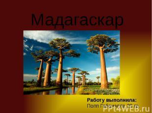 Мадагаскар Работу выполнила: Попп Габриэлла 29 гр.