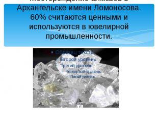 Месторождение алмазов в Архангельске имени Ломоносова. 60% считаются ценными и и