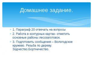 Домашнее задание. 1. Параграф 20 отвечать на вопросы 2. Работа в контурных карта