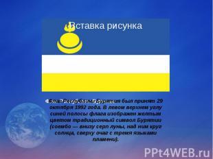 Флаг Республики Бурятия. Флаг Республики Бурятия был принят 29 октября 1992 года