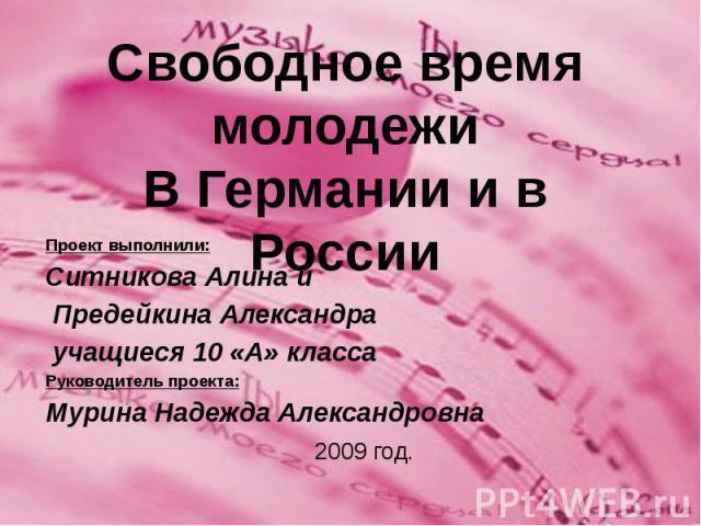 Проект выполнили: Ситникова Алина и Предейкина Александра учащиеся 10 «А» класса Руководитель проекта: Мурина Надежда Александровна 2009 год.