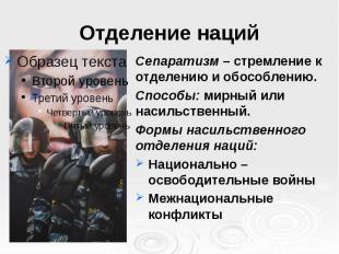 Отделение наций Сепаратизм – стремление к отделению и обособлению. Способы: мирн
