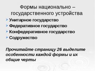 Формы национально – государственного устройства Унитарное государство Федеративн