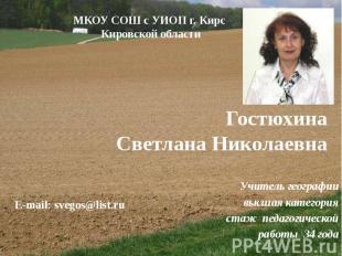 Гостюхина Светлана Николаевна Учитель географии высшая категория cтаж педагогиче