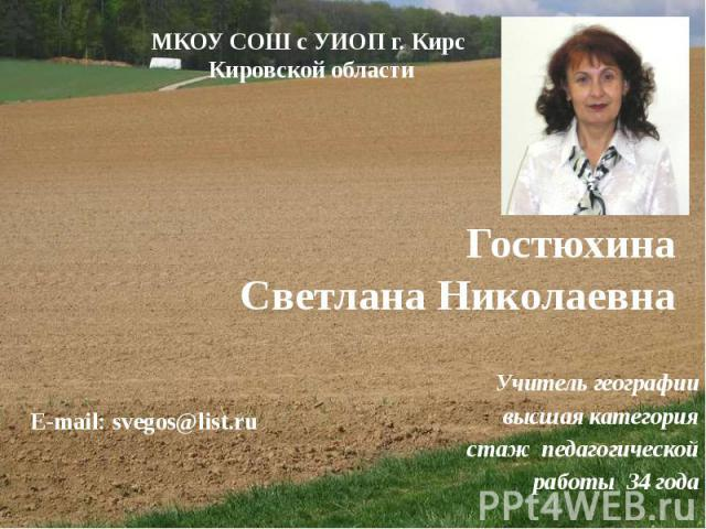 Гостюхина Светлана Николаевна Учитель географии высшая категория cтаж педагогической работы 34 года